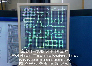 Polynano Glass--Nano Moving Display
