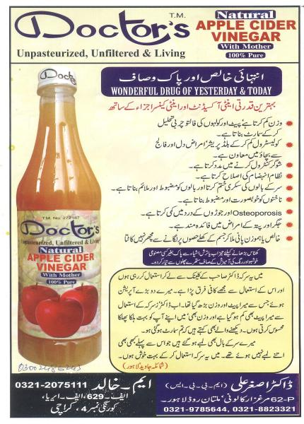 Doctor's Apple Cider Vinegar by Brand Distributors
